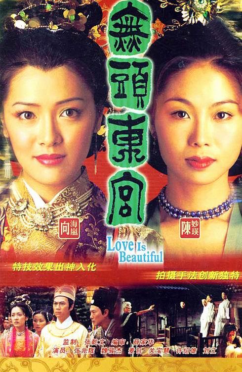 TVB经典电视剧:《无头东宫》2002(图)