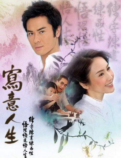 TVB剧集2007年第一季盘点《十兄弟》夺冠(图)