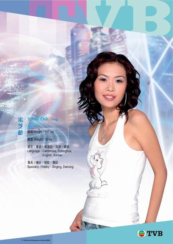 图文:TVB无线电视签约艺人--宋芝�g