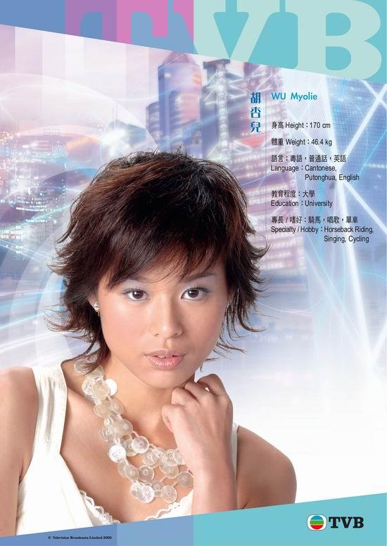 图文:TVB无线电视签约艺人--胡杏儿