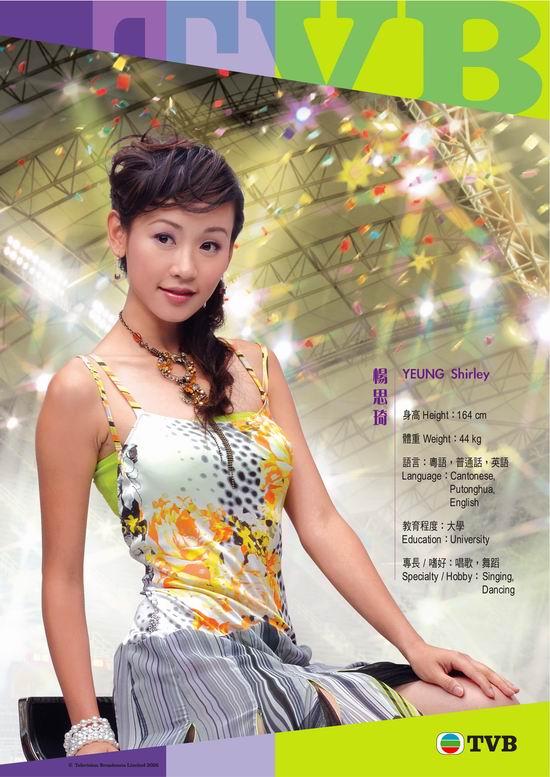 图文:TVB无线电视签约艺人--杨思琦