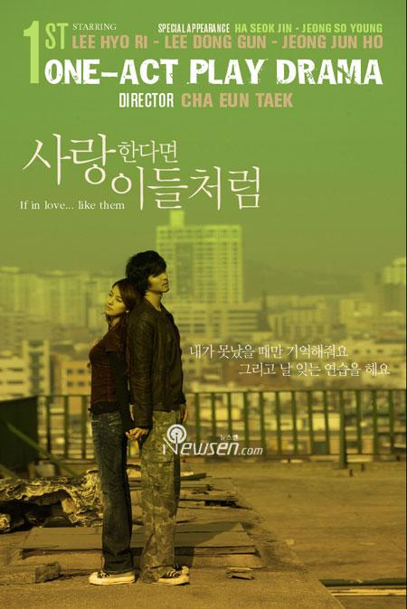 李孝利李东健《如果爱就像他们一样》海报公开