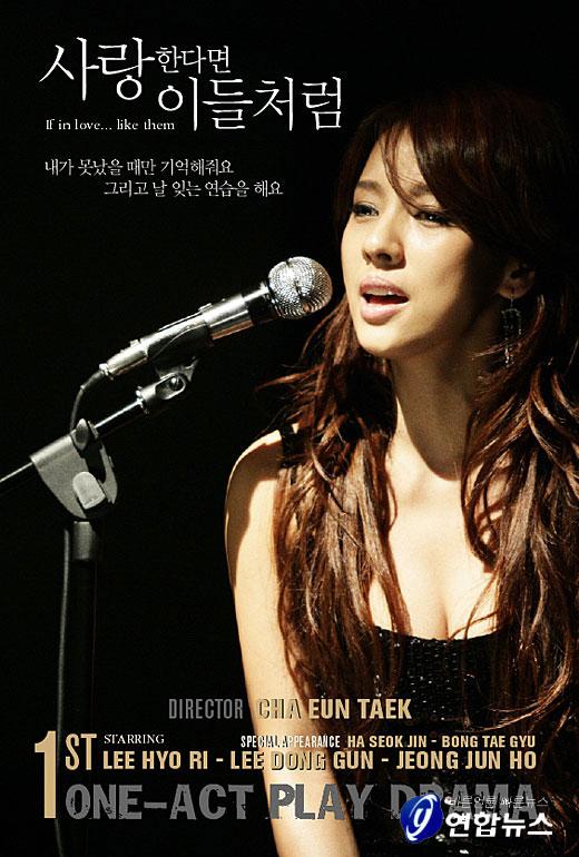 《爱像他们一样》海报公开李孝利热拥李东健