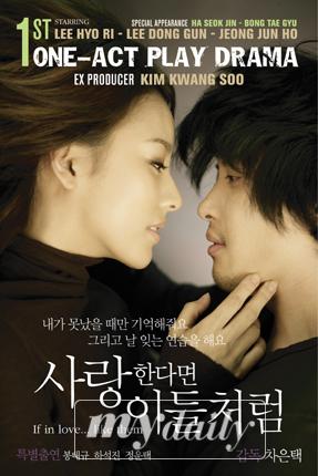李孝利主演电视剧《如果相爱...》将在SBS播出