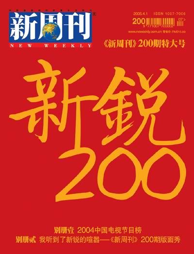 新周刊:15年来中国最有价值的电视节目和主持人