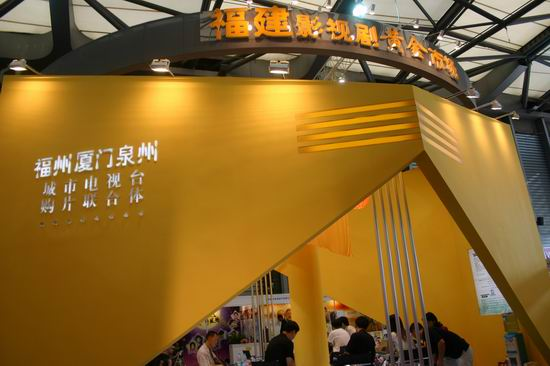 图文:第11届上海电视节各公司展台(13)