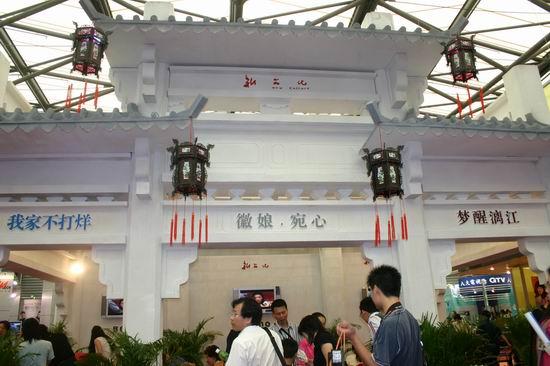 图文:第11届上海电视节各公司展台(27)