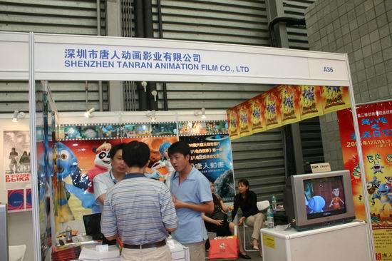 图文:第11届上海电视节各公司展台(53)