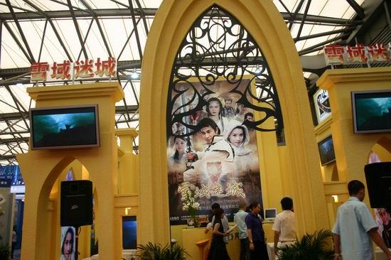 图文:第11届上海电视节各公司展台(58)