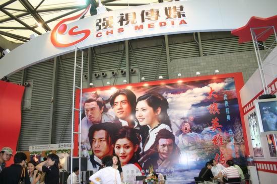 图文:第11届上海电视节各公司展台(61)