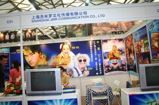 图文:第11届上海电视节各公司展台(70)