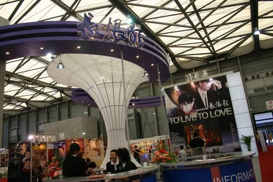 图文:第11届上海电视节各公司展台(71)