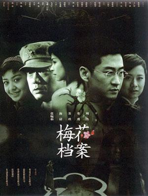 《梅花档案》告《凤凰迷影》两剧相同处有89项
