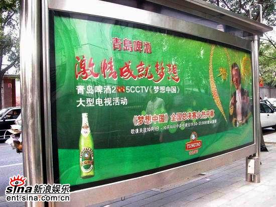 李咏现身北京繁华街头为《梦想中国》造势(图)