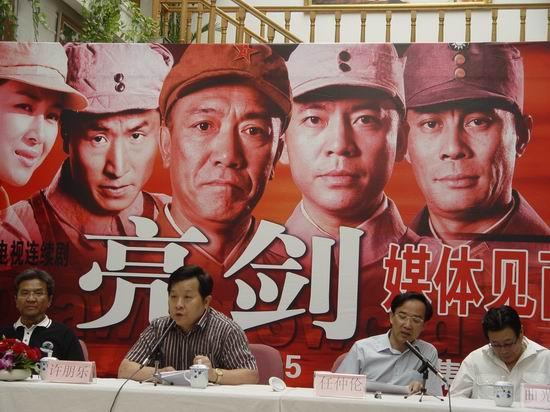 《亮剑》上海开发布会庆祝剧集登陆央视(组图)