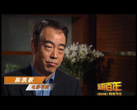 陈凯歌做客《面对面》畅谈电影《无极》(组图)