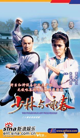 寰亚重拍《少林与咏春》女主角错过张柏芝(图)