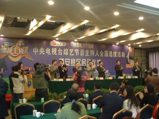 综艺节目主持人全国选拔活动西安赛区正式启动