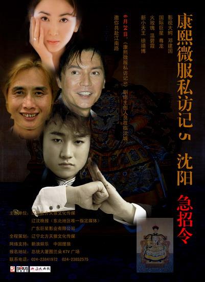 初生牛犊徐靖博加盟《康熙5》敢与尊龙争老婆