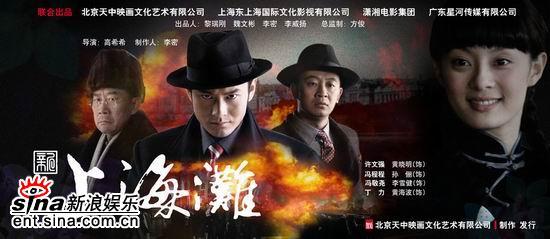 《新上海滩》进入后期制作版权抢手热销(附图)