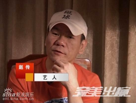 《完美出演》赵传忆困境打破只红三年预言(图)