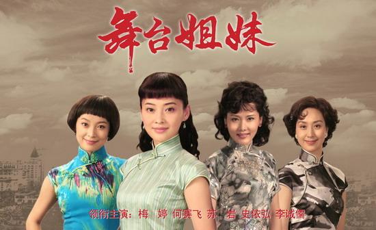《舞台姐妹》上海热拍大制作受购片商赞赏(图)