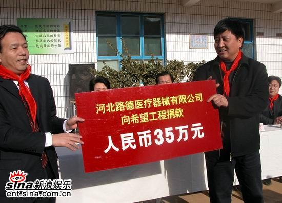 """""""梦想中国助学基金""""搭建第一所梦想希望小学"""