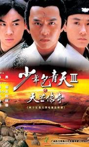 三版《少年包青天》比拼周杰陆毅邓超各具特色