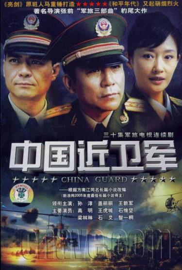 """《中国近卫军》导演:我们不是""""亮剑2""""(图)"""