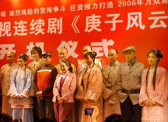 组图:张瑞希郑元畅等出席《庚子风云》开机仪式