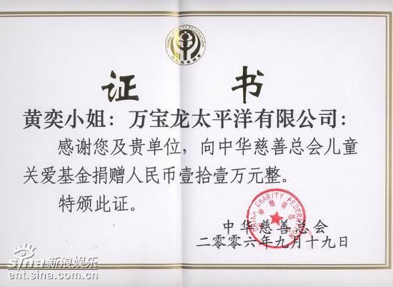 黄奕和企业为中华慈善万里行筹款11万元(组图)