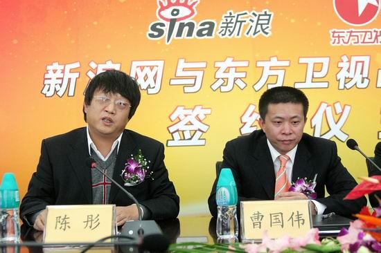 图文:陈彤和曹国伟两位新浪领导在签约仪式上
