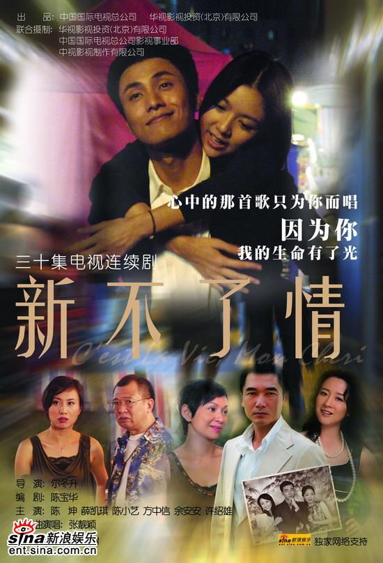 组图:《新不了情》海报陈坤薛凯琪爱火初燃
