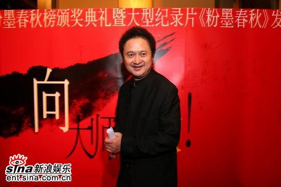 图文:粉墨春秋榜颁奖礼--总监制张元在现场