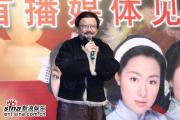 王刚主演历史剧《玉碎》媒体见面会实录(组图)