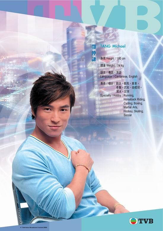 图文:TVB无线电视签约艺人--邓仲谦