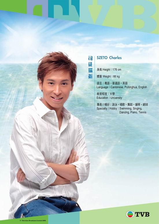图文:TVB无线电视签约艺人--司徒瑞祈