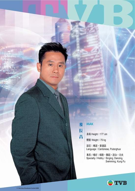 图文:TVB无线电视签约艺人--麦长青