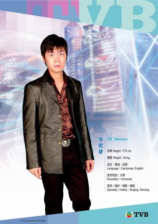 图文:TVB无线电视签约艺人--李思捷