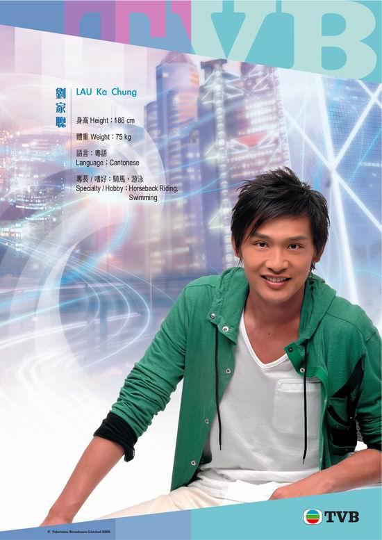 图文:TVB无线电视签约艺人--刘家聪