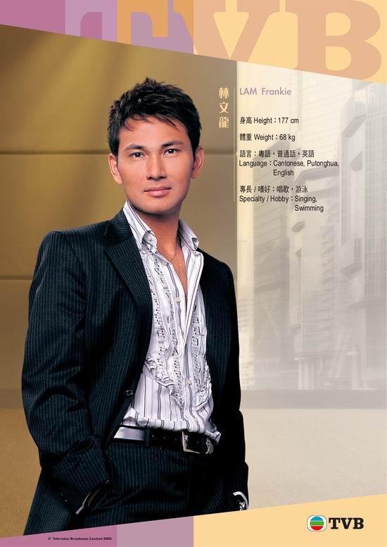 图文:TVB无线电视签约艺人--林文龙