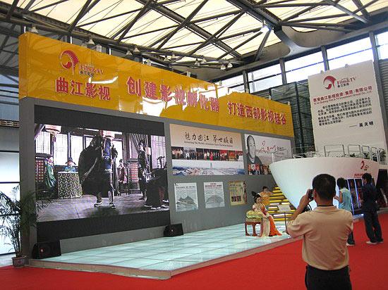 图文:上海电视节--曲江影视