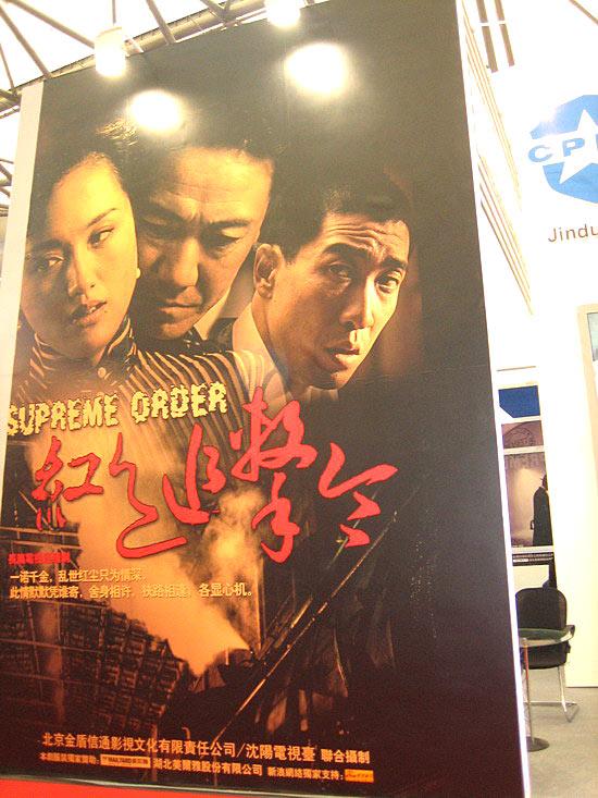 图文:上海电视节--红色突击令海报