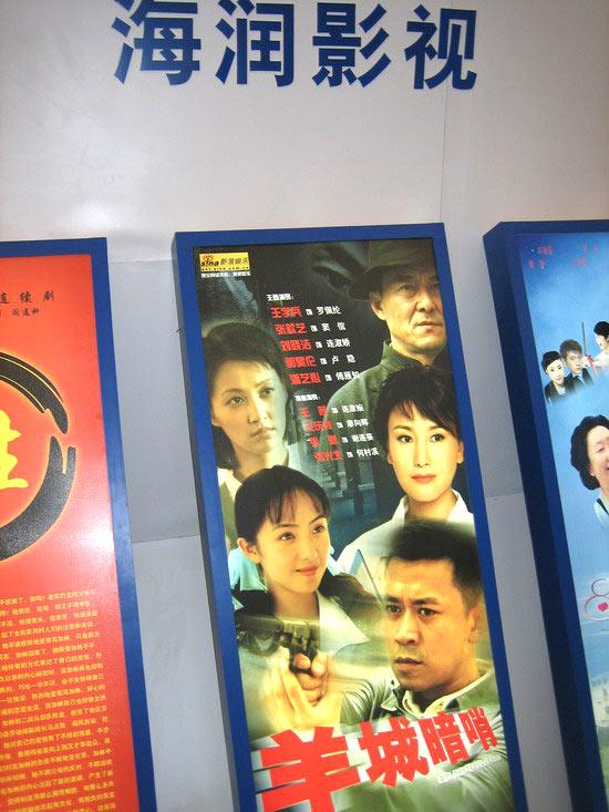 图文:上海电视节--羊城暗哨海报