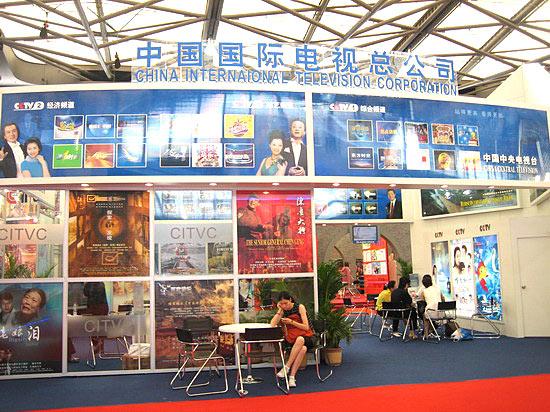 图文:上海电视节--中国国际电视总公司