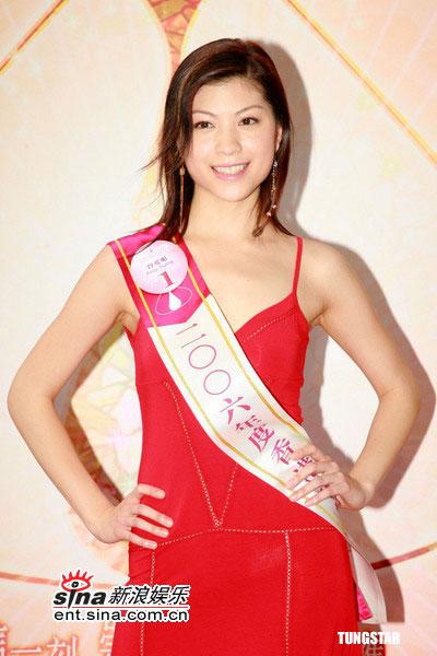 组图:2006年度香港小姐1号候选佳丽曾爱媚