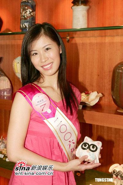 组图:2006年度香港小姐7号候选佳丽周咏懿