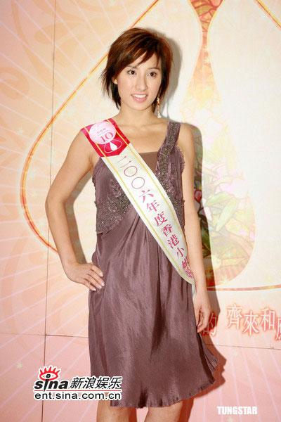 组图:2006年度香港小姐10号候选佳丽曾瑞珊