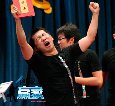 图文:《创智赢家》训练营选手--北京赛区叶华拓
