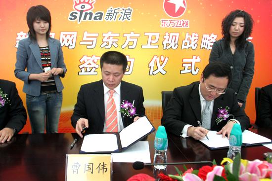 图文:新浪网和东方卫视签约仪式双方代表签字